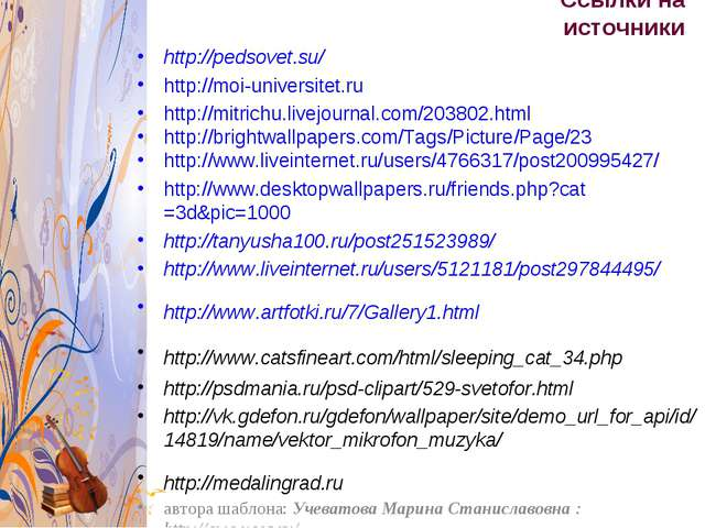 Ссылки на источники http://pedsovet.su/ http://moi-universitet.ru http://mitr...