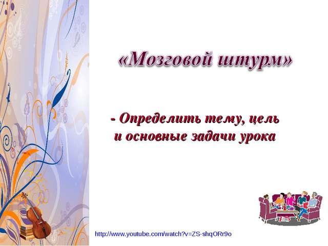 - Определить тему, цель и основные задачи урока http://www.youtube.com/watch?...