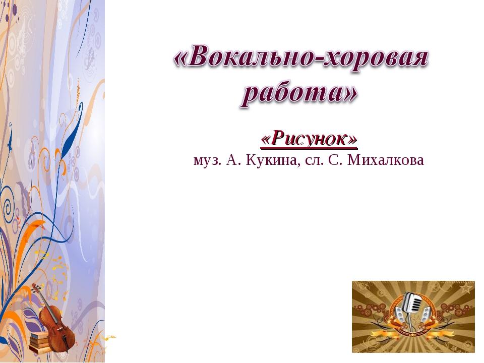 «Рисунок» муз. А. Кукина, сл. С. Михалкова