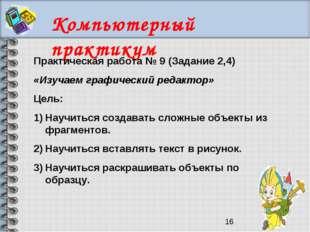 Компьютерный практикум Практическая работа № 9 (Задание 2,4) «Изучаем графиче