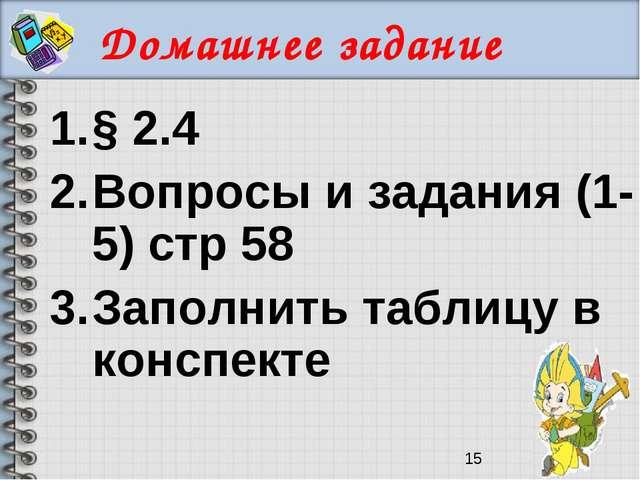 § 2.4 Вопросы и задания (1-5) стр 58 Заполнить таблицу в конспекте Домашнее з...