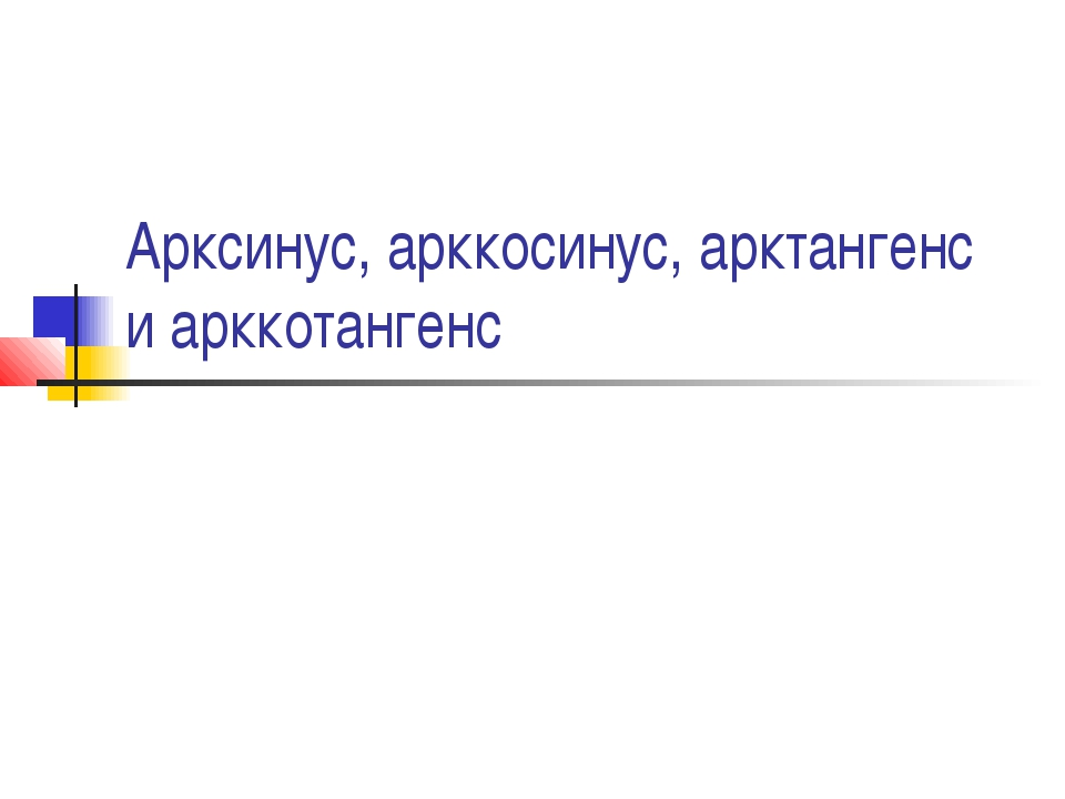 Арксинус, арккосинус, арктангенс и арккотангенс