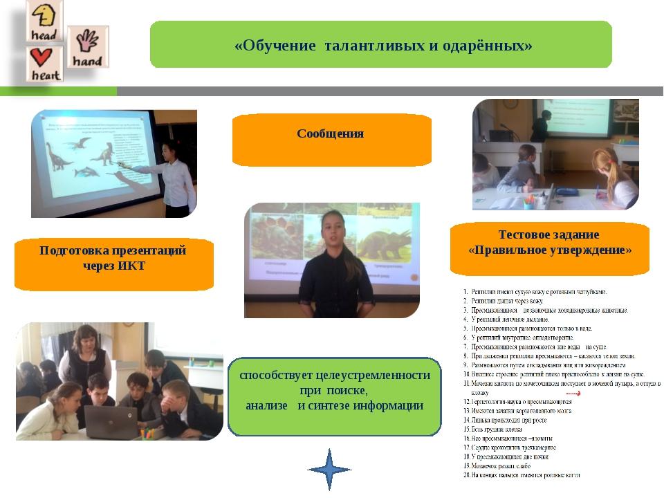 «Обучение талантливых и одарённых» Подготовка презентаций через ИКТ Тестовое...