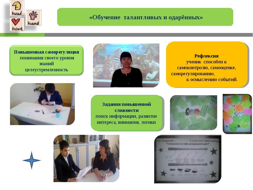 «Обучение талантливых и одарённых» Задания повышенной сложности поиск информ...