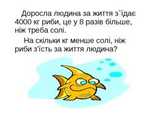 Доросла людина за життя з`їдає 4000 кг риби, це у 8 разів більше, ніж треба