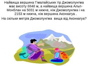 Найвища вершина Гімалайських гір Джомолунгма має висоту 8848 м, а найвища вер