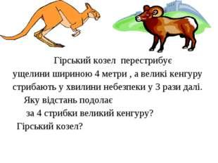 Гірський козел перестрибує ущелини шириною 4 метри , а великі кенгуру стриба
