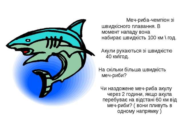Меч-риба-чемпіон зі швидкісного плавання. В момент нападу вона набирає швидк...