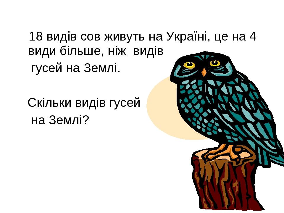 18 видів сов живуть на Україні, це на 4 види більше, ніж видів гусей на Земл...