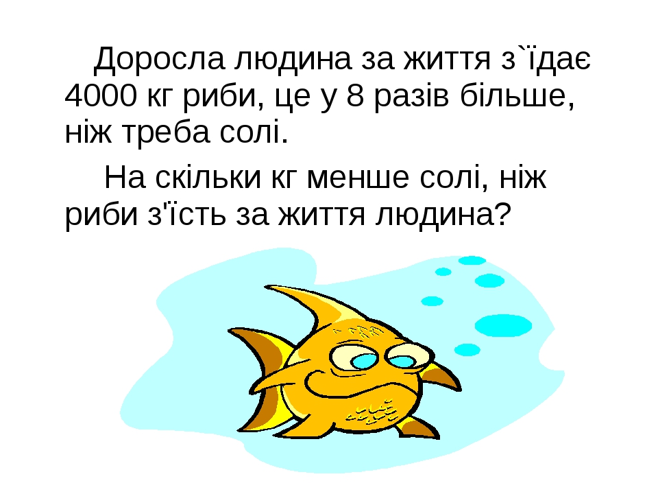 Доросла людина за життя з`їдає 4000 кг риби, це у 8 разів більше, ніж треба...