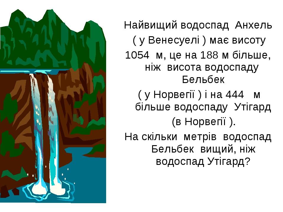 Найвищий водоспад Анхель ( у Венесуелі ) має висоту 1054 м, це на 188 м біль...