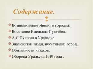 Возникновение Яицкого городка. Восстание Емельяна Пугачёва. А.С.Пушкин в Урал