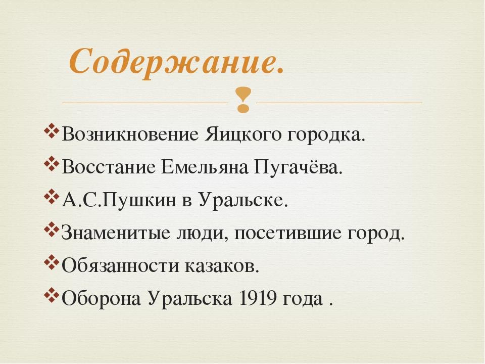 Возникновение Яицкого городка. Восстание Емельяна Пугачёва. А.С.Пушкин в Урал...