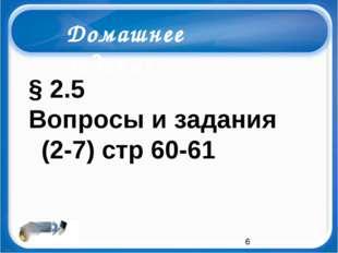 Домашнее задание § 2.5 Вопросы и задания (2-7) стр 60-61