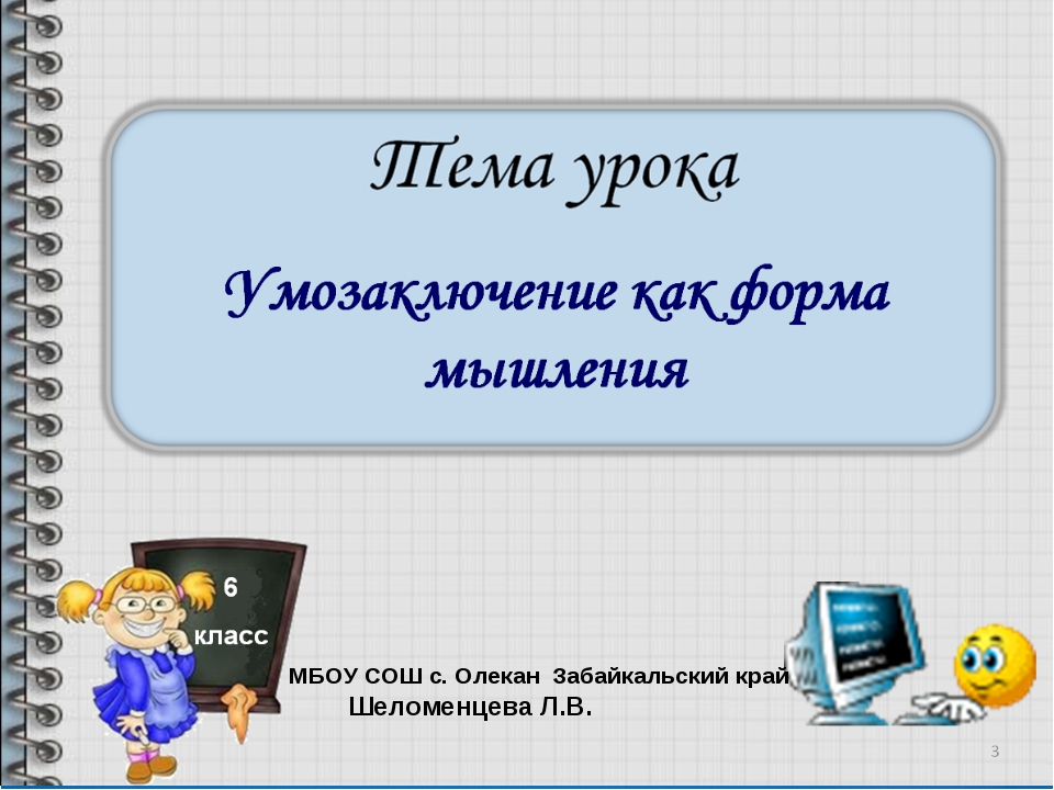 МБОУ СОШ с. Олекан Забайкальский край Шеломенцева Л.В.