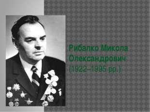 Рибалко Микола Олександрович (1922–1995рр.)
