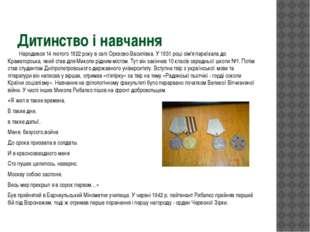 Дитинство і навчання Народився 14 лютого 1922 року в селі Орєхово-Василівка.