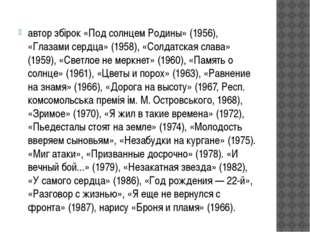 автор збірок «Под солнцем Родины» (1956), «Глазами сердца» (1958), «Солдатск