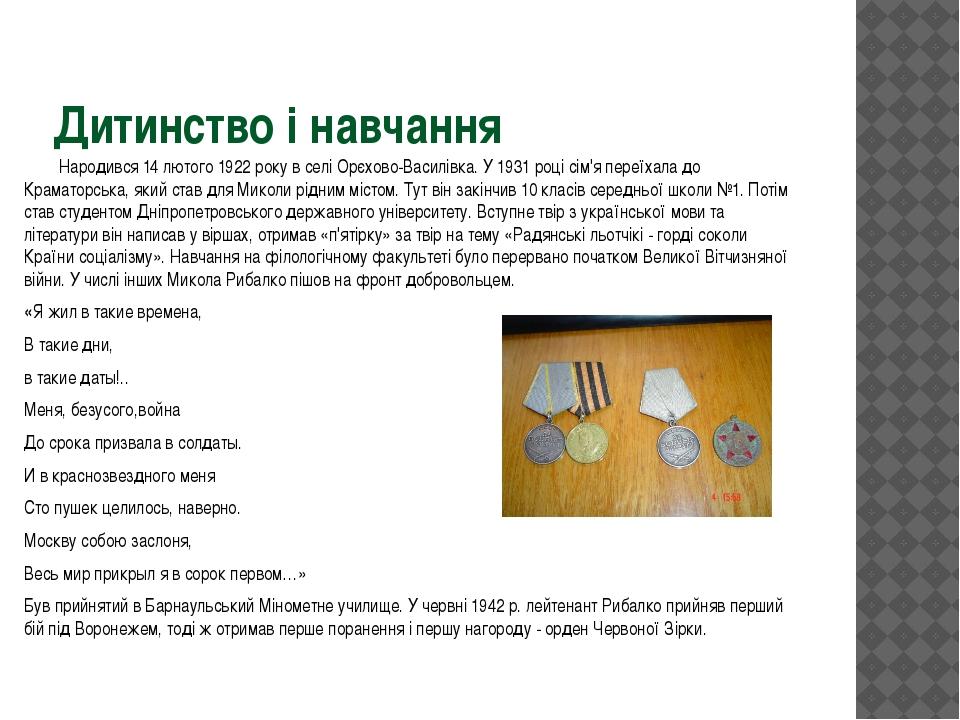 Дитинство і навчання Народився 14 лютого 1922 року в селі Орєхово-Василівка....