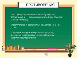 . постановка глобальных задач духовного воспитания и минимизацией учебного вр