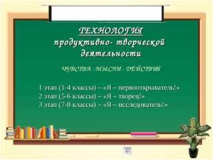 1 этап (1-4 классы) – «Я – первооткрыватель!» 2 этап (5-6 классы) – «Я – твор