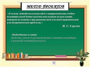 МЕТОД ПРОЕКТОВ «В основу метода положена идея о направленности учебно-познава