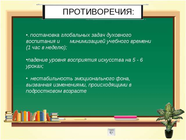 . постановка глобальных задач духовного воспитания и минимизацией учебного вр...