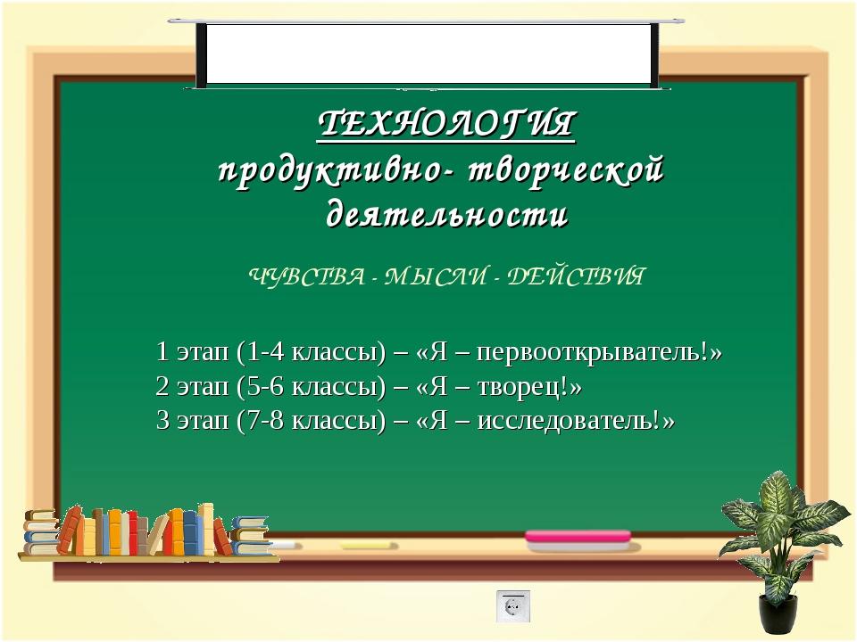 1 этап (1-4 классы) – «Я – первооткрыватель!» 2 этап (5-6 классы) – «Я – твор...