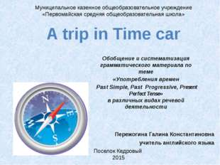 Past Simple Past Progressive Present Perfect Процесс Констатация факта Завер