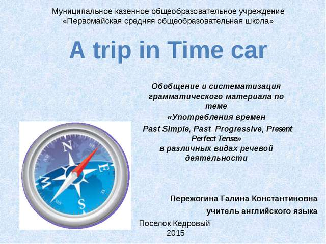 Past Simple Past Progressive Present Perfect Процесс Констатация факта Завер...
