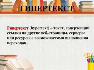Гипертекст (hypertext) – текст, содержащий ссылки на другие веб-страницы, с