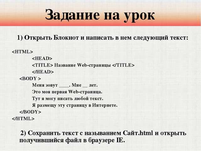 1) Открыть Блокнот и написать в нем следующий текст:    Название Web-стр...