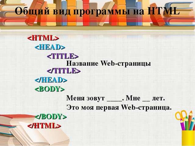 Название Web-страницы     Меня зовут ____. Мне __ лет. Это...