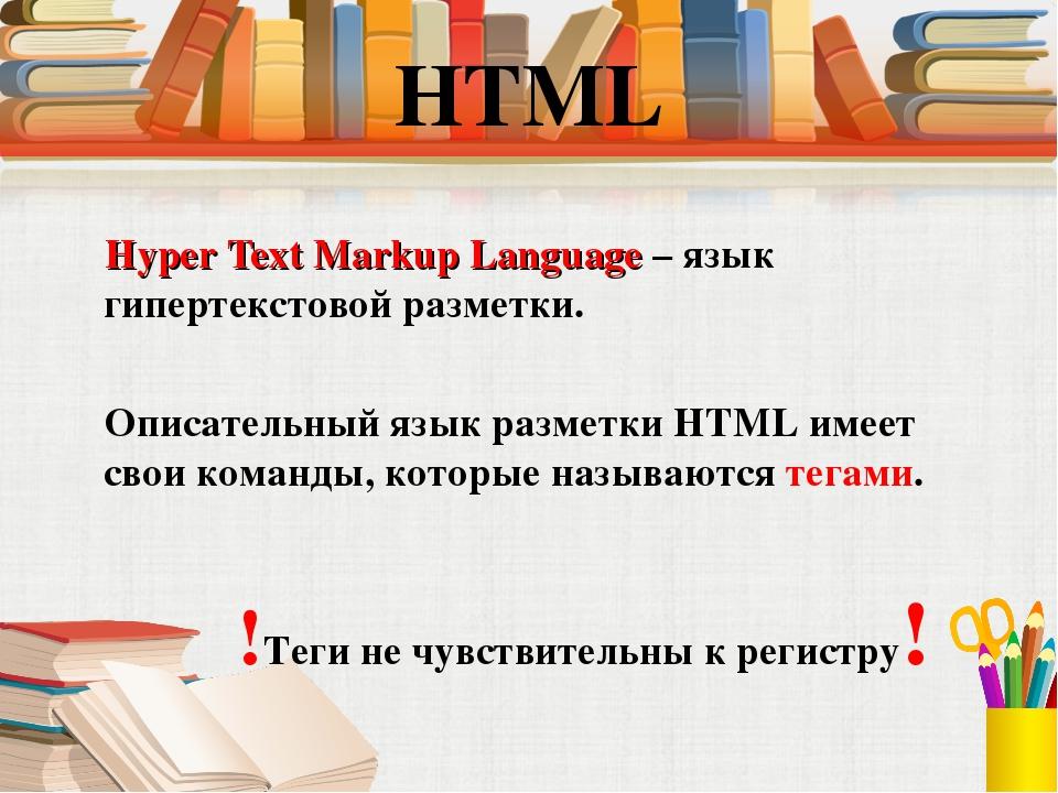 Hyper Text Markup Language – язык гипертекстовой разметки. Описательный язык...