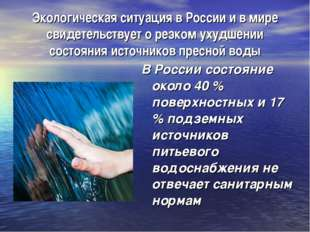 Экологическая ситуация в России и в мире свидетельствует о резком ухудшении с