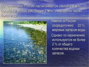 На территории России насчитывается свыше 2,5 млн. больших и малых рек, более