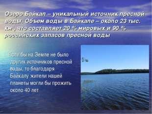 Озеро Байкал – уникальный источник пресной воды. Объем воды в Байкале – около