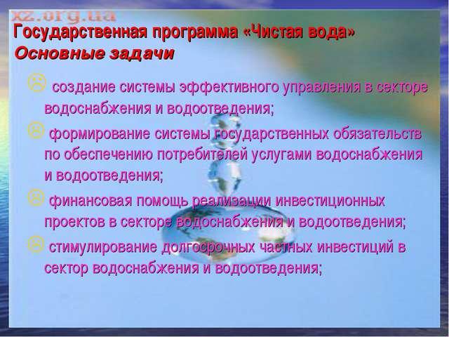 Государственная программа «Чистая вода» Основные задачи создание системы эффе...