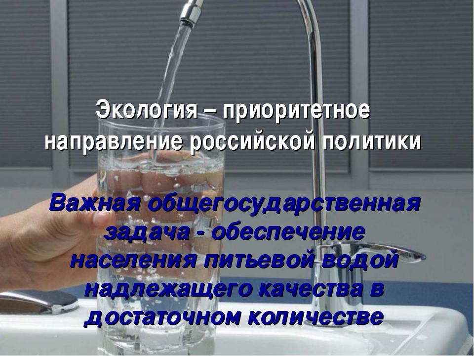 Экология – приоритетное направление российской политики Важная общегосударств...