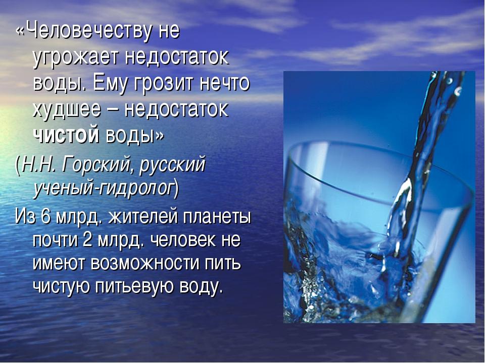 «Человечеству не угрожает недостаток воды. Ему грозит нечто худшее – недостат...