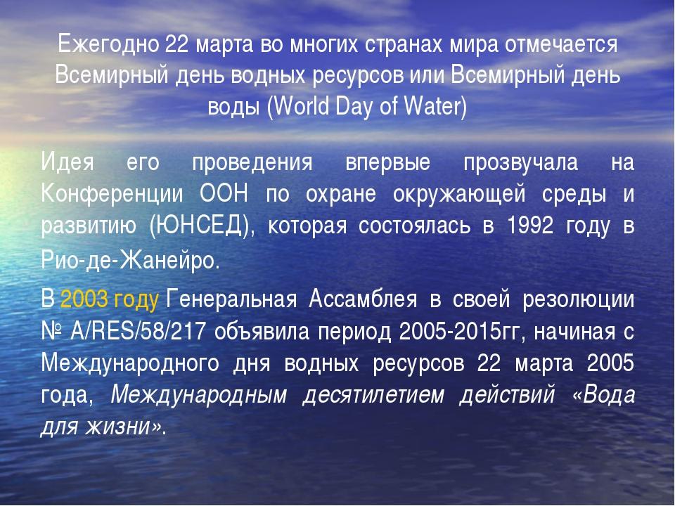 Ежегодно 22 марта во многих странах мира отмечается Всемирный день водных рес...