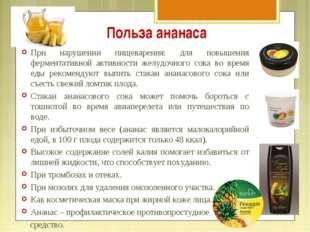 Польза ананаса При нарушении пищеварения: для повышения ферментативной активн