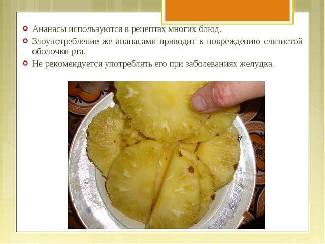 Ананасы используются в рецептах многих блюд. Злоупотребление же ананасами при...
