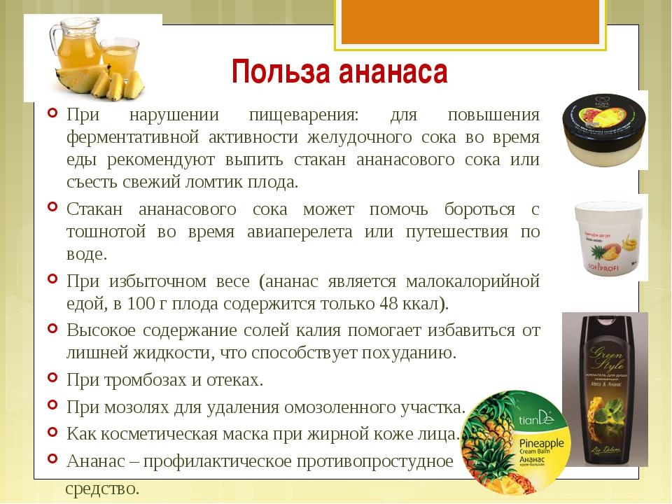 Польза ананаса При нарушении пищеварения: для повышения ферментативной активн...