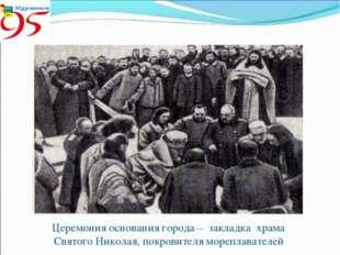 Церемония основания города – закладка храма Святого Николая, покровителя море