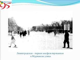 Ленинградская – первая заасфальтированная в Мурманске улица