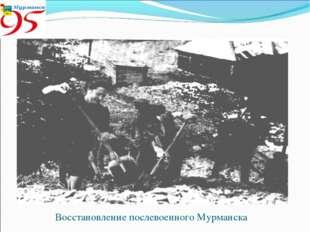 Восстановление послевоенного Мурманска