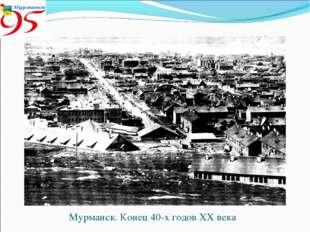 Мурманск. Конец 40-х годов XX века