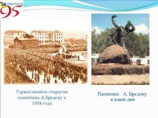 Торжественное открытие памятника А.Бредову в 1958 году Памятник А. Бредову в