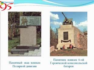 Памятник воинам 6-ой Героической комсомольской батареи Памятный знак воинам П